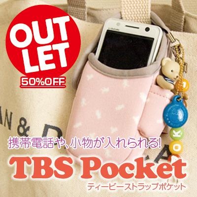 【50%オフ】【アウトレット】TB ストラップポケット