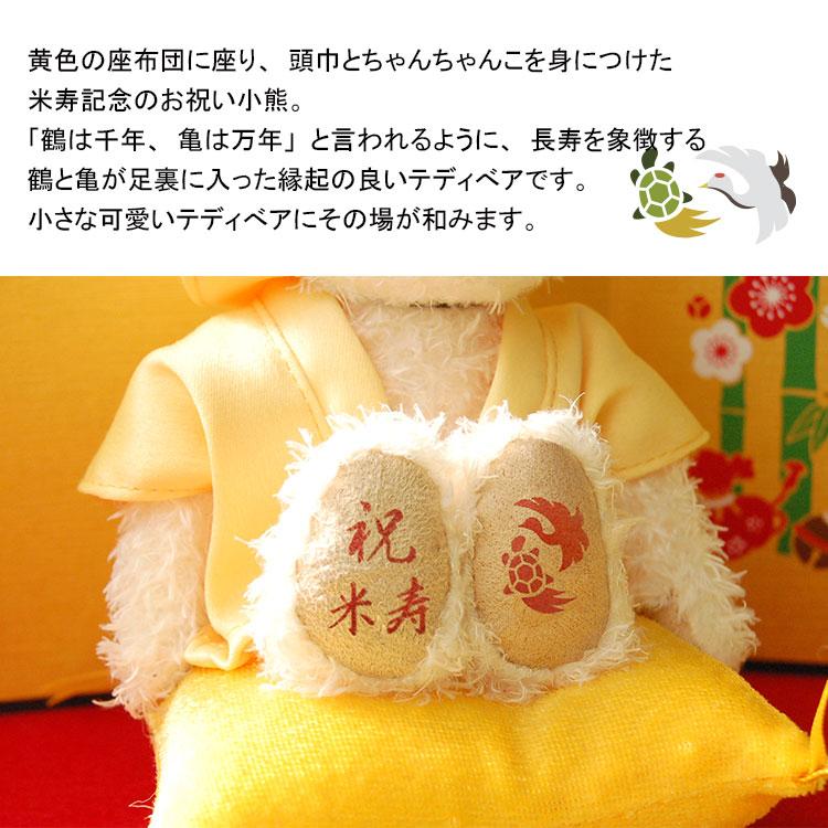 米寿に贈る、長寿のお祝いテディべア【別オプション記念日刺繍可】88歳 米寿