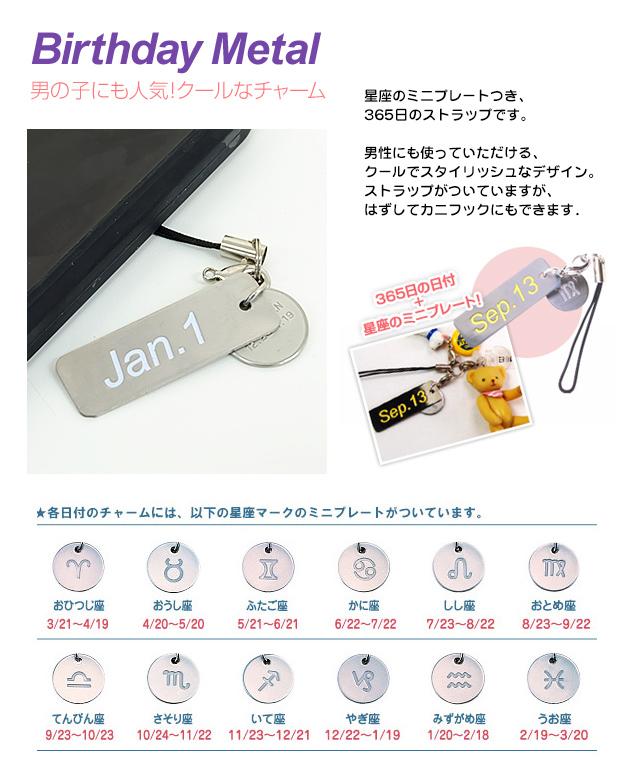 バースデイメタル記念日チャーム【16日〜31日】 【メール便対象商品】