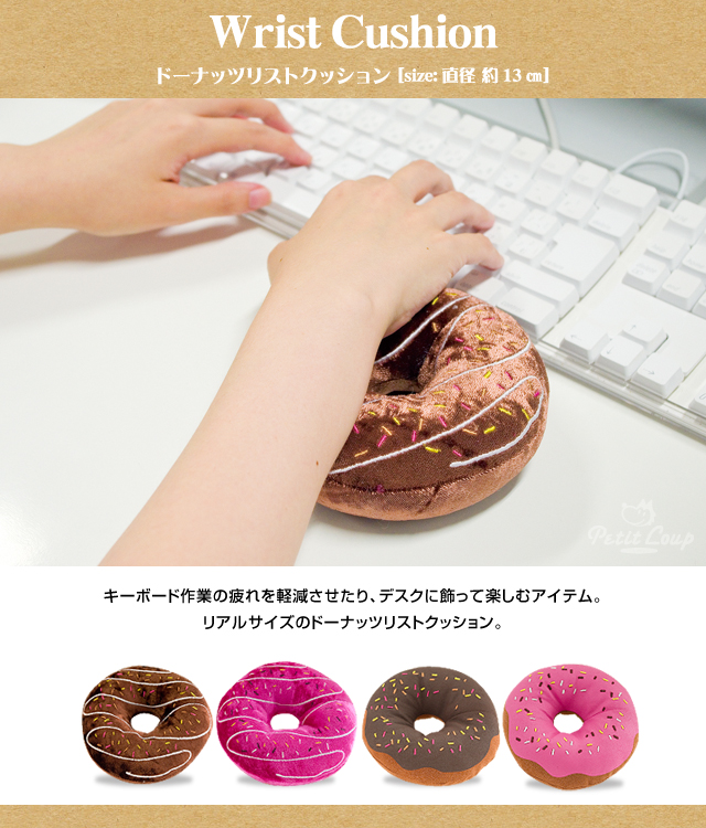 【送料無料】ドーナツニューヨーク ドーナッツ型 リストクッション(ドーナツ部分直径13cm)