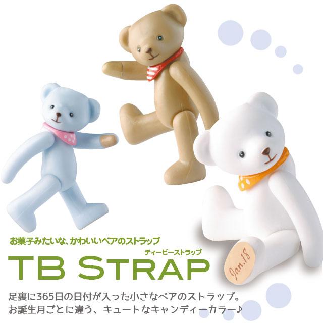 【メール便対象商品】 TBストラップ(1日〜15日)