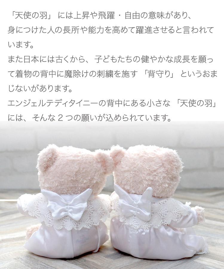 誕生お祝い エンジェルテディ タイニー【名前/誕生日入れ】