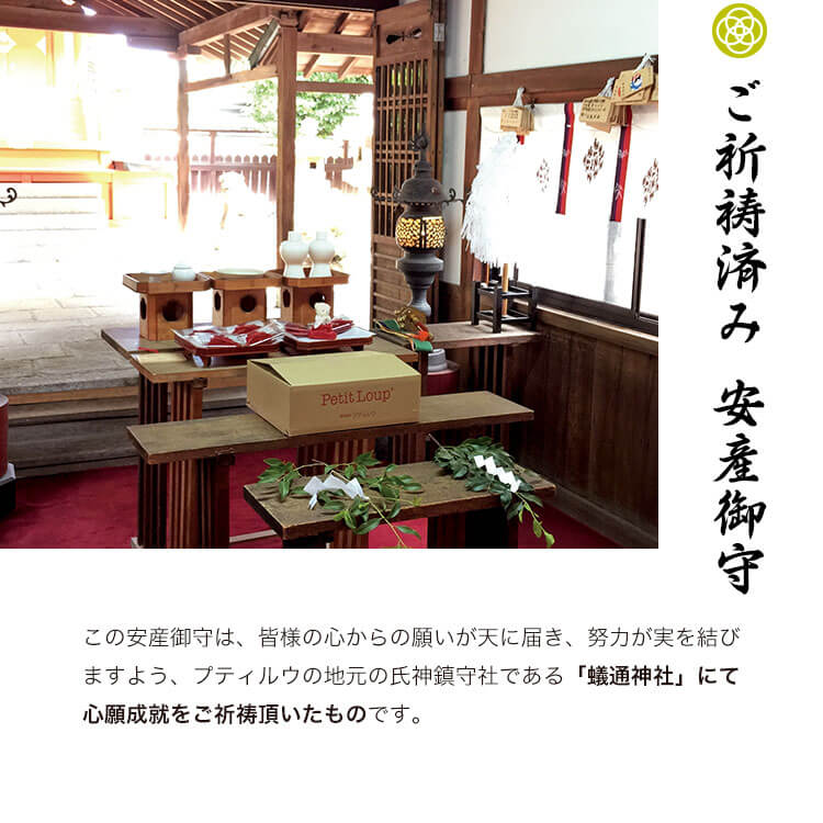 安産祈願ベア【別オプション名入れ可】 安産お守りテディベア