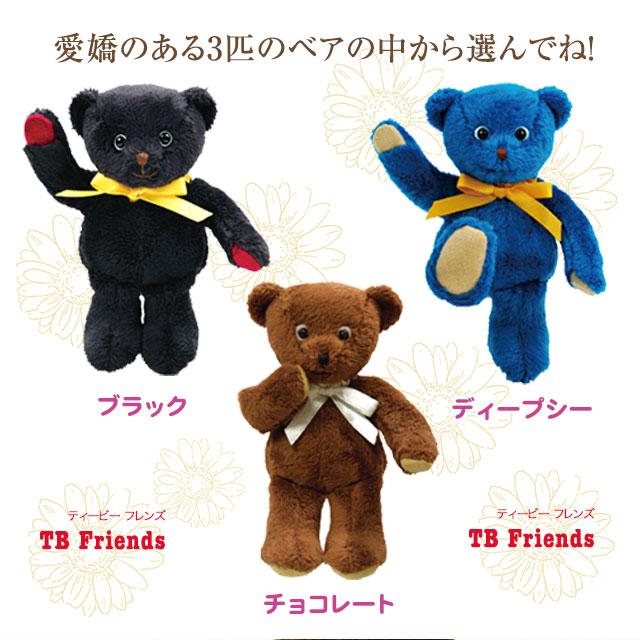 【送料無料】TBベアのお友達!TBフレンズ【身長12cm】