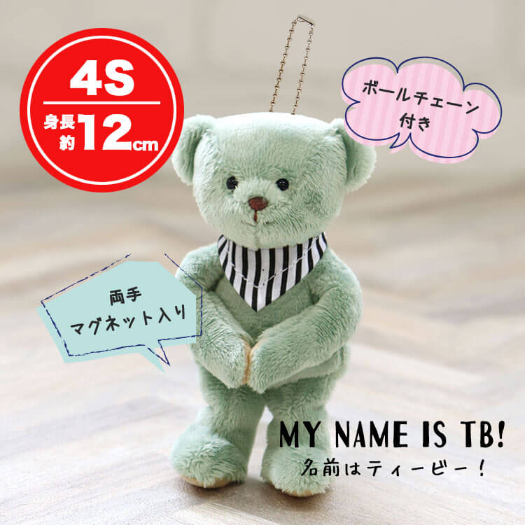TBベア ノープリント【身長12cm 4Sサイズ】【別オプション名入れ可】