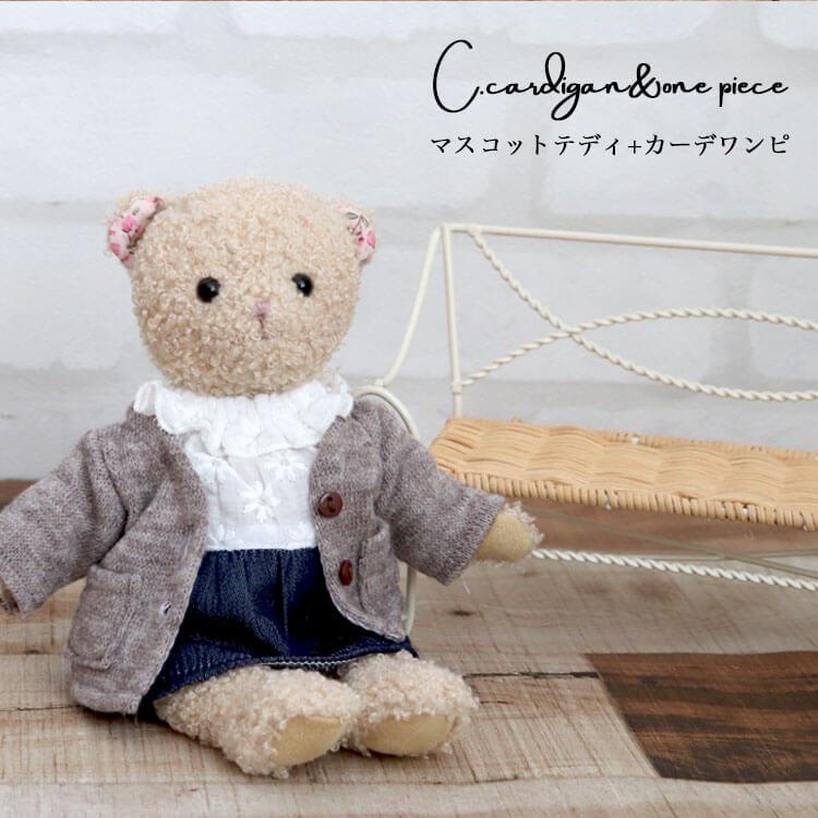 オシャレキッズテール マスコットサイズコスチューム 【身長20cm用】