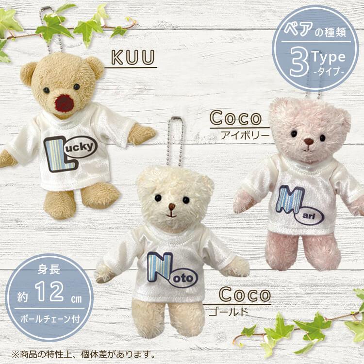 おなまえベア 4s Coco&KUU