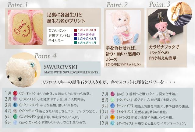 バースデイマスコットSWAROVSKI【身長10〜12cm】 【誕生石付き】