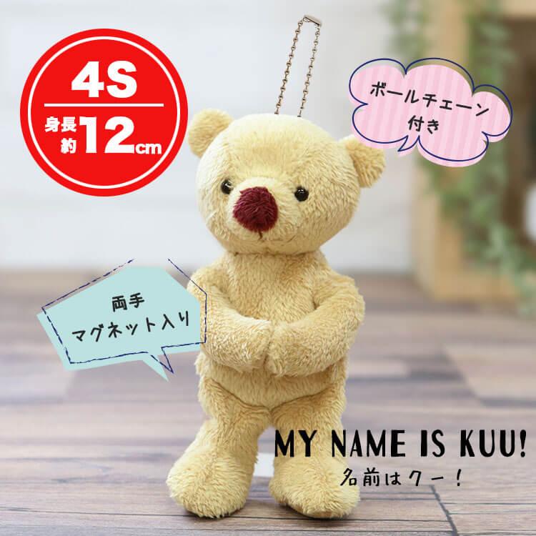 KUUベア ノープリント【身長12cm 4Sサイズ】【別オプション名入れ可】