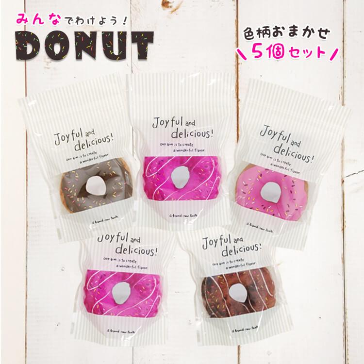 【色柄おまかせ5個セット】ドーナッツ キーホルダー