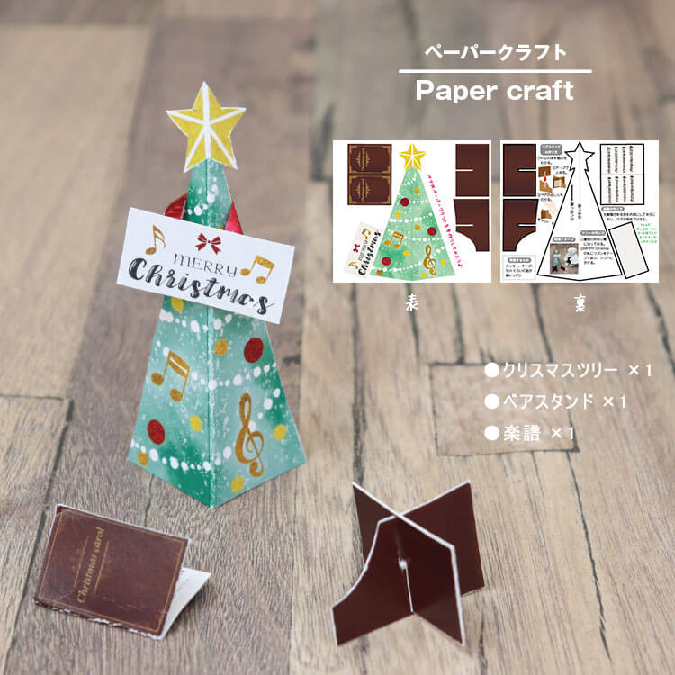 【早期特典 送料無料】クリスマスキャロルベア【別オプション名入れ可】