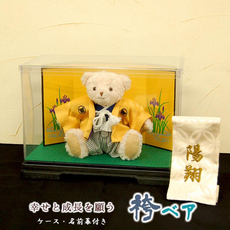 五月人形 袴ベア屏風ケース付き+名前幕アイボリー