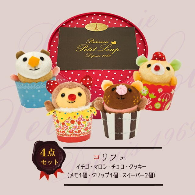 ケーキ型マスコットのギフトセット【コリフェ】4点セット スイーツべアのドルチェギフト