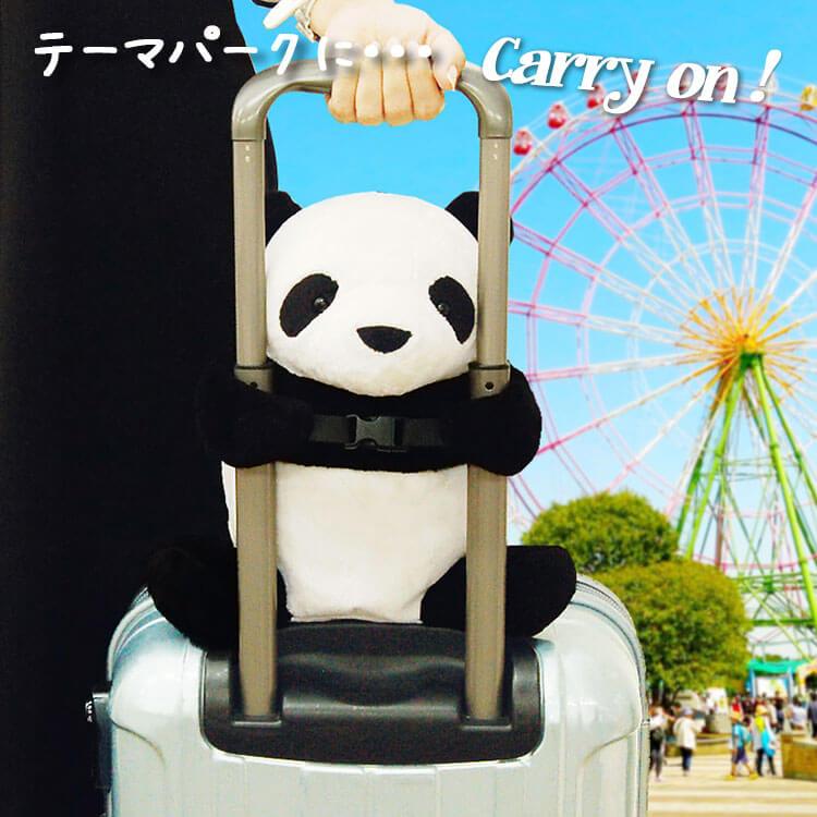 キャリーオンパンダ