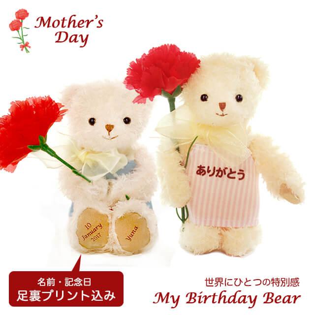 お名前とお誕生日が入る「お母さんに贈るCOCOマイバースデイベア」 【身長12cm】