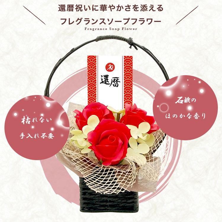 【送料無料】還暦に贈る干支のバニーのフレグランスソープフラワーギフト【別オプション日付刺繍可】