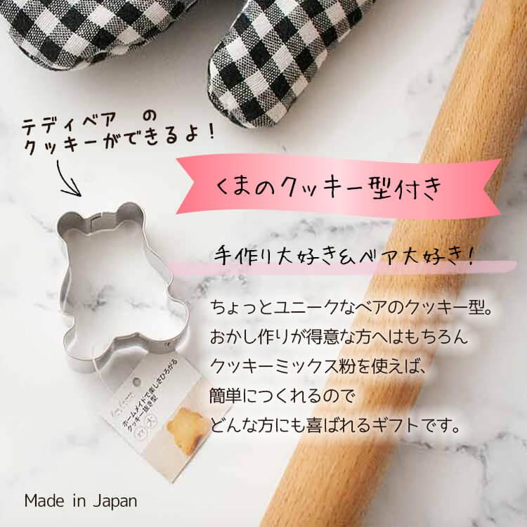 【送料無料】フラワードレスベア クッキー型セット