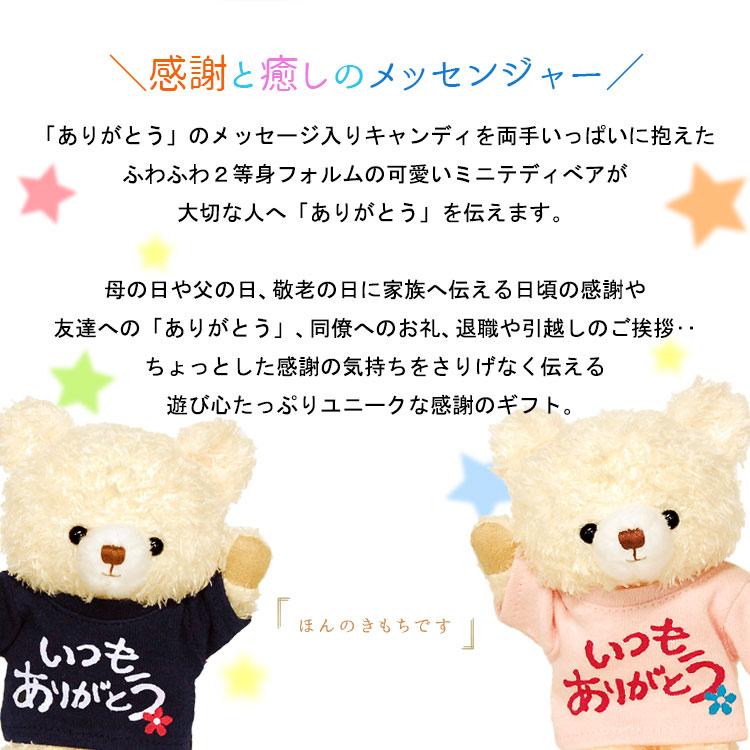 ありがとうべア  ありがとうキャンディ3個入り 【別オプション名入れ可】【12.5cm】