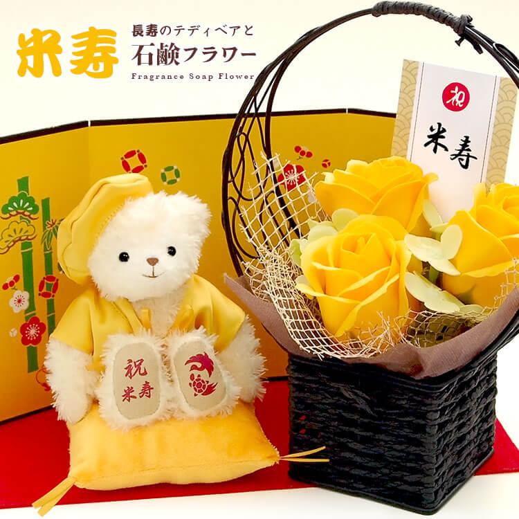 【送料無料】米寿のお祝いベア フレグランスソープ【別オプション日付刺繍可】