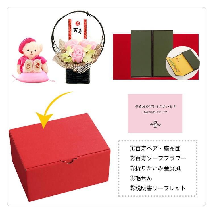【送料無料】百寿のお祝いベア フレグランスソープフラワー【別オプション日付刺繍可】
