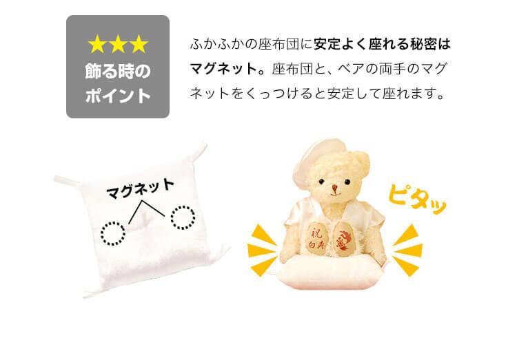 【送料無料】白寿のお祝いベア フレグランスソープフラワー【別オプション還暦の日刺繍可】