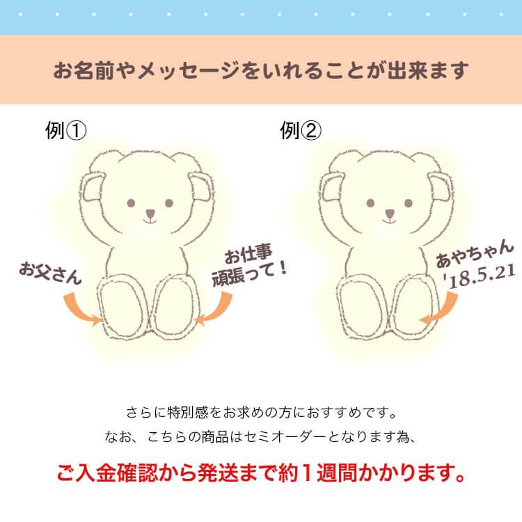 ありがとうベア 飴3個入り飴付き COCO 【別オプション名入れ可】【12cm】