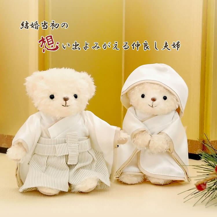 御祈祷済み 金婚ベア  【別オプション名入れ可】