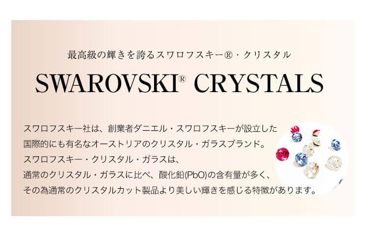 バニーSWAROVSKI【SWAROVSKI誕生石付き】