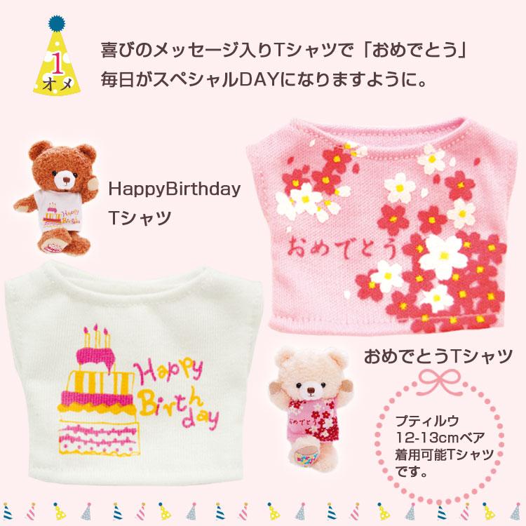 ハッピーバースデーベア 誕生日プレゼント おめでとうTシャツ+おめでとう入浴剤+おめでとう熨斗【別オプション名入れ可】