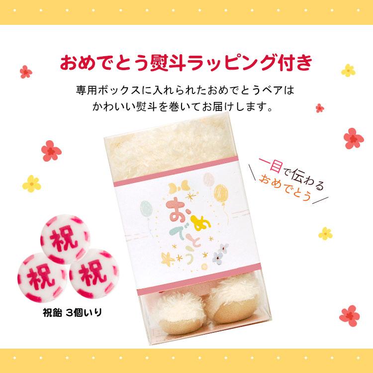 かわいくておいしい、おめでとうべア キャンディ3個入り  【別オプション名入れ可】【12.5cm】 おめでとうの気持ちギフト