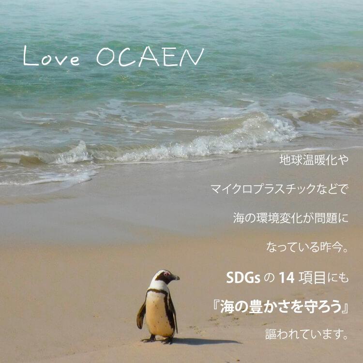 【売上の5%を寄付】海のためにがんばるペンギン 「Love OCEAN 大切な海を守りたい」
