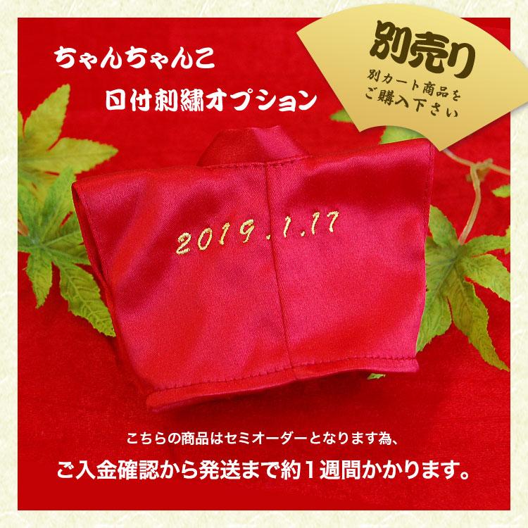 【送料無料】還暦に贈る干支のテディべア 屏風付きケース【別オプション還暦の日刺繍可】