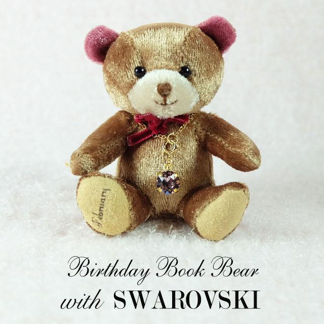 バースデイブックベア【SWAROVSKI誕生石付き】【別オプション名入れ可】【座高6.5cm】