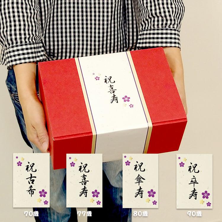 【送料無料】長寿のお祝いべア 屏風付きケース【別オプション日付刺繍可】