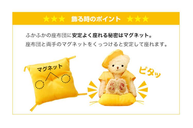 米寿に贈る長寿のお祝いべア 屏風付きケース【別オプション米寿の日刺繍可】