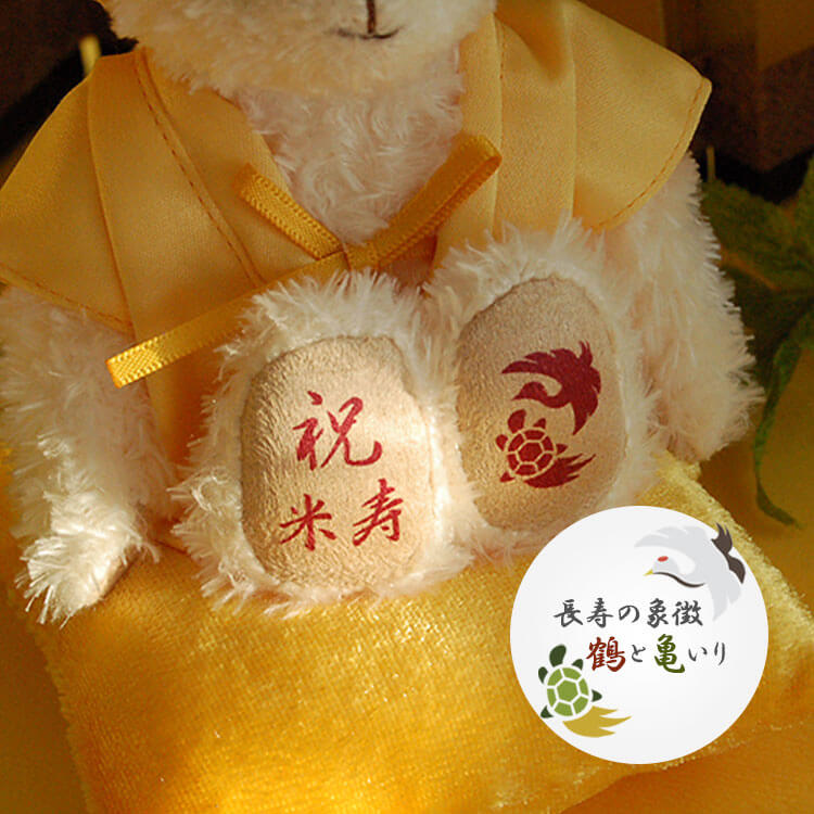 【送料無料】米寿に贈る長寿のお祝いべア 屏風付きケース【別オプション米寿の日刺繍可】