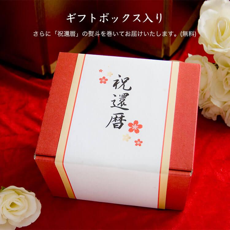 お母さんへ贈る、干支の還暦テディべア-ケース入り-【別オプション還暦の日刺繍可】