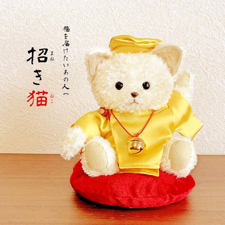 招き猫 【別オプション名入れ可】