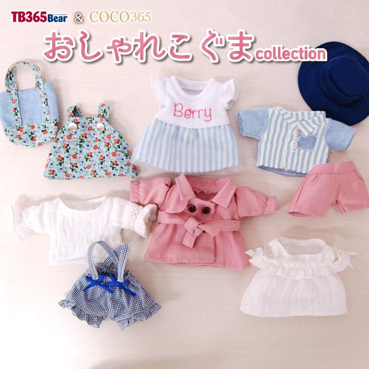 TB ストライプ切り替えシャツセット【メール便対象商品】  (12cmぬいぐるみ用)