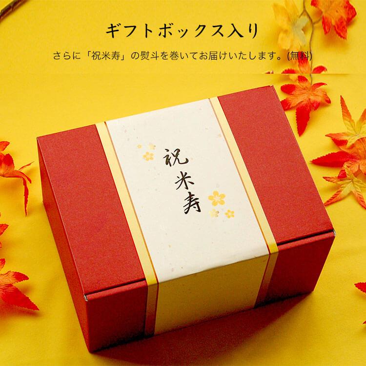 米寿に贈る、長寿のお祝い福ベア-ケース入り-【別オプション米寿の日刺繍可】