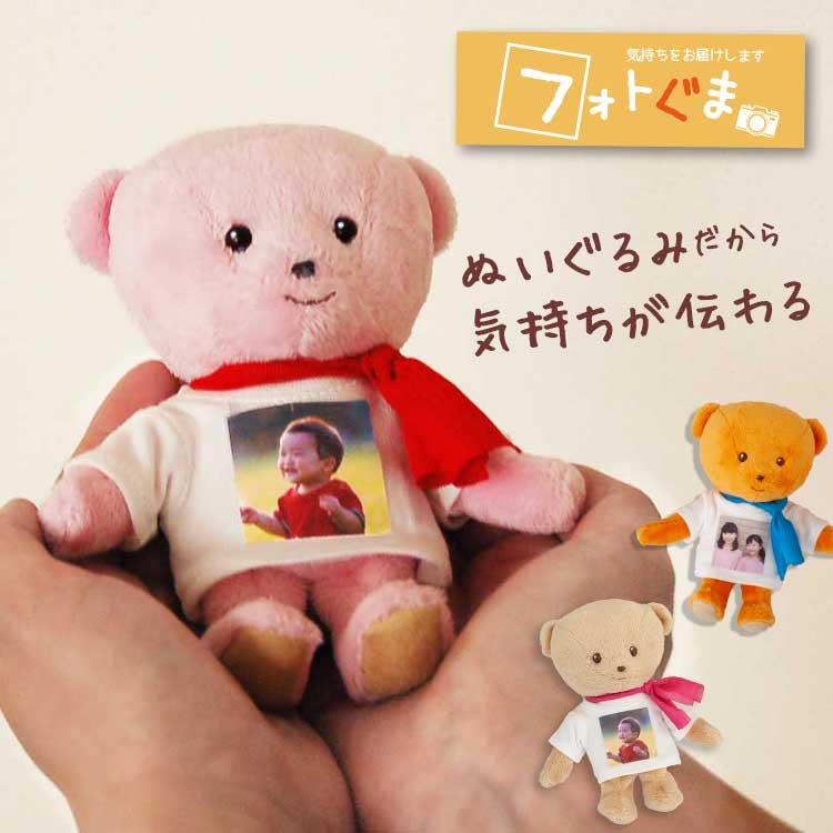 フォトぐま 【別オプション名入れ可】 TBベア 12cmマスコット(4S)