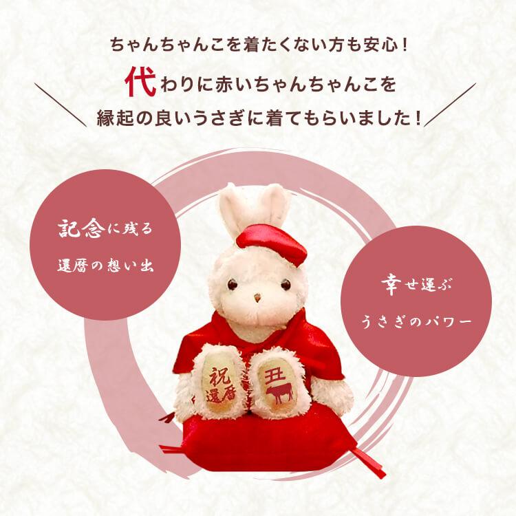 【送料無料】還暦バニー ケース付 フラワー【別オプション日付刺繍可】