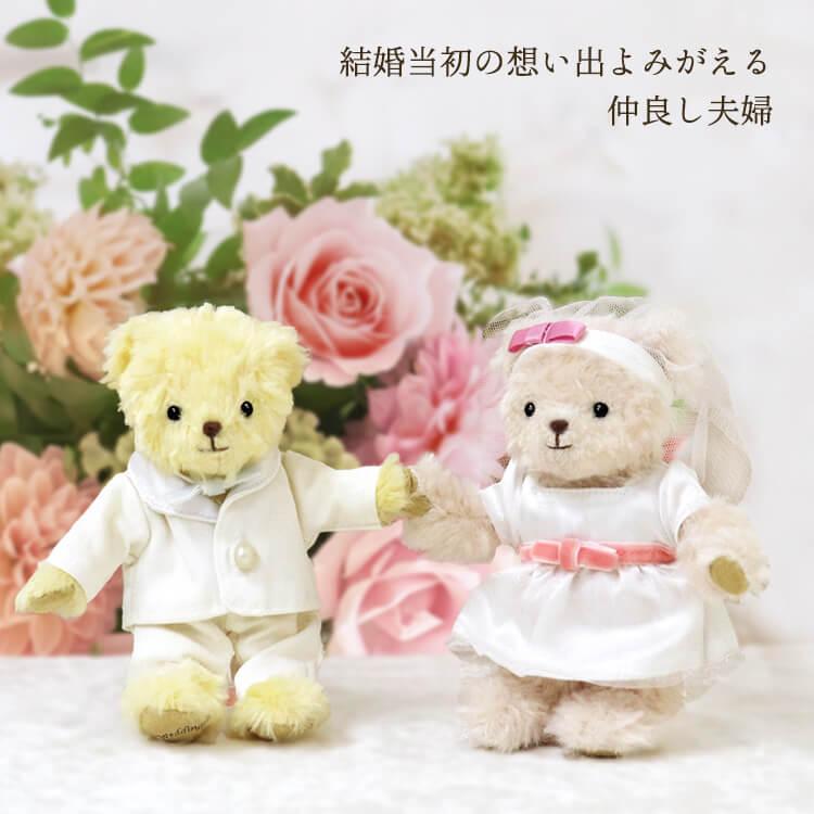 【送料無料】 結婚記念ドレスベア ※別オプション名入れ可