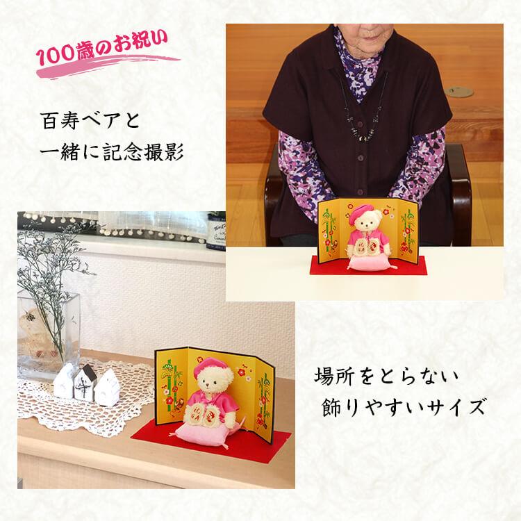 百寿に贈る、長寿のお祝いテディべア【別オプション記念日刺繍可】100歳