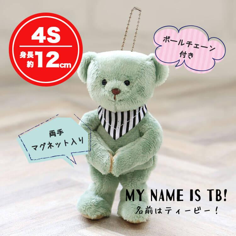 マイバースデイベアTB 【お名前記念日入り】【身長12cm 4Sサイズ】
