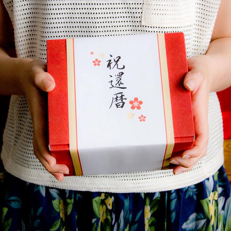 還暦に贈る、干支のバニー -ケース入り-【別オプション還暦の日刺繍可】