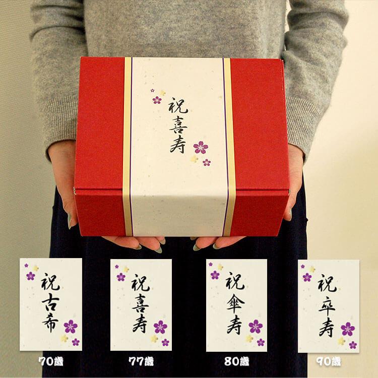 長寿バニー ケース付 フラワー【別オプション日付刺繍可】