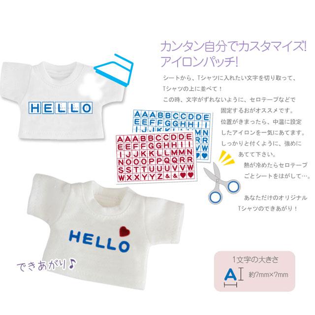 【メール便対象商品】 アルファベットパッチ (12cmぬいぐるみ用)(4Sサイズ)