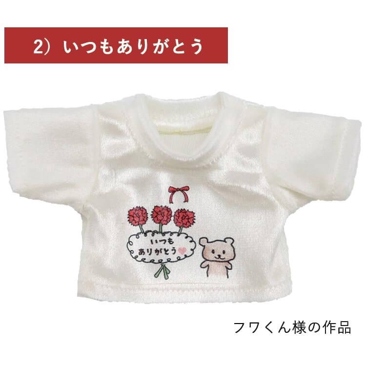 母の日コンテストTシャツ