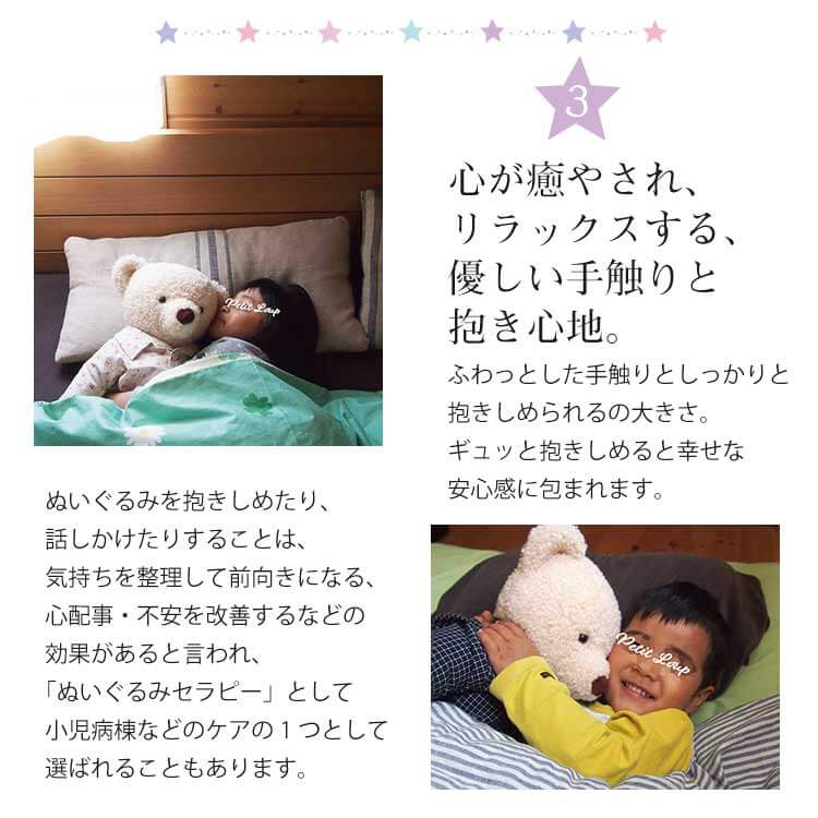 【御祈祷済み】おやすみベア クリーム